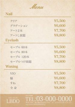 【チラシ】シンプル料金表 ブラウン