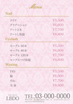 【チラシ】シンプル料金表 ピンク・ダマスク