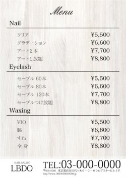 【チラシ】シンプル料金表 ホワイトウッド