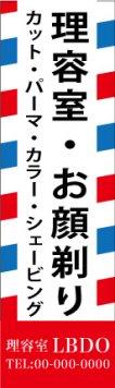 理容室・バーバーショップ様向けののぼり(テキスト差し替え可能!!)