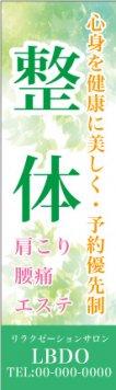 整体・リラクゼーション様向けののぼり(テキスト差し替え可能!!)