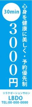お得な金額を目立たせるのぼりブルー(テキスト差し替え可能!!)