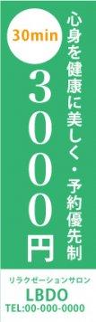 お得な金額を目立たせるのぼりグリーン(テキスト差し替え可能!!)