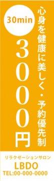 お得な金額を目立たせるのぼりオレンジ(テキスト差し替え可能!!)