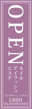 サロン向け オープン中・開店中アピールののぼり パープル(テキスト差し替え可能!!)