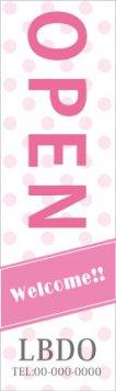 キュートなドットののぼり ピンク(テキスト差し替え可能!!)