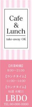 大人可愛いストライプののぼりピンク(テキスト差し替え可能!!)