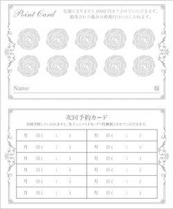 薔薇のシルエットのスタンプカード