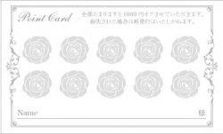 薔薇のスタンプカード