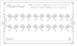 リボンのスタンプカード