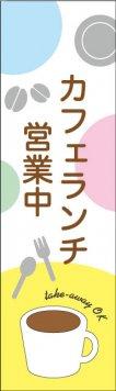 可愛いカフェ・ダイニング向け(テキスト差し替え可能!!)