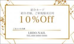【紹介カード】ゴールド風フレーム ホワイト