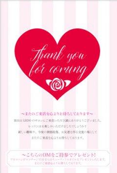 サンキュー・バレンタイン・母の日 (ピンク)