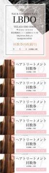回数券(6枚綴り・ミシン目入り)大理石風ピンク