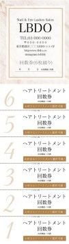 回数券(6枚綴り・ミシン目入り)大理石風シンプルブラウン