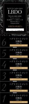 回数券(6枚綴り・ミシン目入り)大理石風シンプルブラック