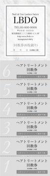 回数券(6枚綴り・ミシン目入り)大理石風シンプルグレイ
