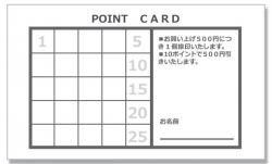TC063:ポイントカード25マス【ホワイト】