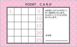 TC064:ポイントカード25マス【ピンク】