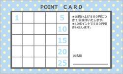 TC065:ポイントカード25マス【ブルー】