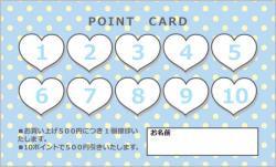 TC069:ハート型ポイントカード104マス【ブルー】