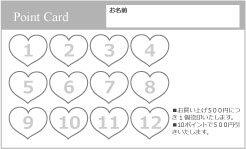 TC103:ハート型ポイントカード12マス【グレー】