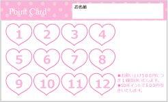 TC104:ハート型ポイントカード12マス【ピンク】