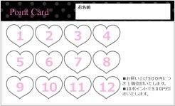TC106:ハート型ポイントカード12マス【ブラック】
