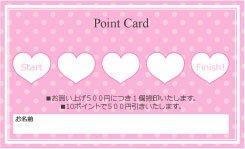 TC112:ハート型ポイントカード5マス【ピンク】