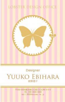 【大人かわいい名刺】ストライプ蝶【ピンク】