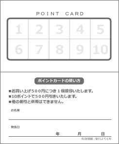 SFU_001二つ折りポイントカード裏面10マス