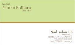 【大人かわいい名刺】グリーン・ホワイト ライン