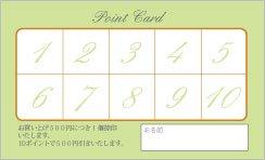 TC164:ポイントカード10マス【グリーン】