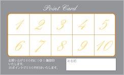 TC167:ポイントカード10マス【グレイ】