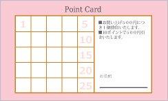TC168:ポイントカード25マス【ピンク】