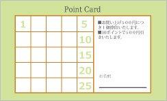 TC169:ポイントカード25マス【グリーン】