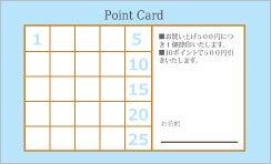 TC170:ポイントカード25マス【ブルー】