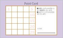 TC171:ポイントカード25マス【パープル】