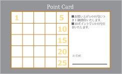 TC172:ポイントカード25マス【グレイ】
