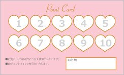 TC173:ハートポイントカード10マス【ピンク】