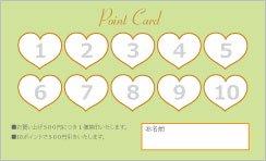 TC174:ハートポイントカード10マス【グリーン】
