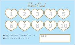 TC175:ハートポイントカード10マス【ブルー】