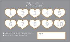 TC177:ハートポイントカード10マス【グレイ】
