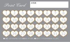 TC187:ハートポイントカード32マス【グレイ】