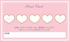 TC188:ハートポイントカード5マス【ピンク】