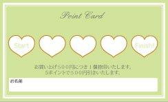 TC189:ハートポイントカード5マス【グリーン】