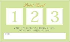 TC193:ハートポイントカード3マス【グリーン】