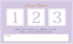 TC195:ハートポイントカード3マス【パープル】