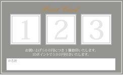 TC196:ハートポイントカード3マス【グレイ】