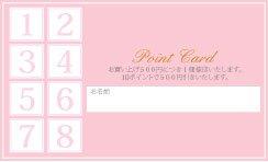 TC197:ポイントカード8マス【ピンク】